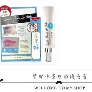 🚚 Karen Lovshe Revive Lip Balm韓國Karen 愛戀潤澤護唇蜜(10ml)-透明