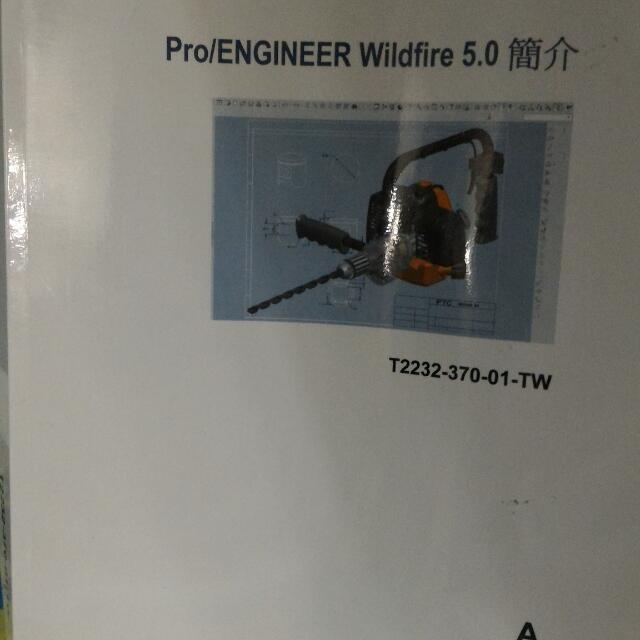 Pro/ENGINEER Wildfire 5.0簡介