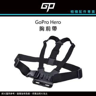 ◄ GP配件專賣 ►GoPro 胸前帶