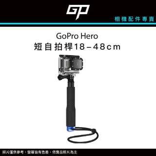 ◄ GP配件專賣 ►GoPro 短自拍桿(18-48cm) 綠色