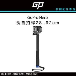 ◄ GP配件專賣 ►GoPro 長自拍桿(29-92cm)
