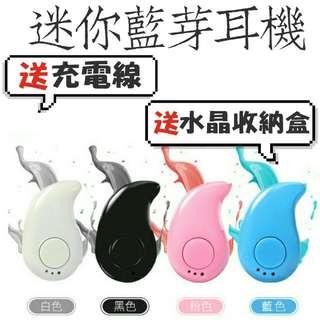 迷你藍芽耳機/隱形藍芽耳機/水滴藍芽耳機/藍芽耳機