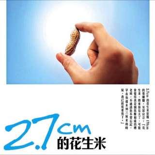 📔2.7cm的花生米