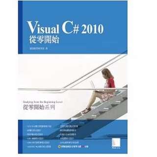 🚚 Visual C# 2010從零開始(附CD)