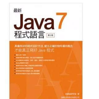 最新Java 7程式語言(附光碟片)