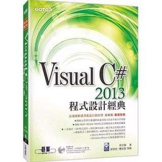 Visual C# 2013程式設計經典(書附雙光碟-VS 2013Express中文版,範例檔)