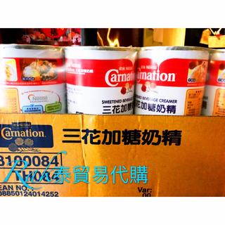 ★Rak泰★煉乳❤泰式奶茶原料,三花牌奶精(煉乳)