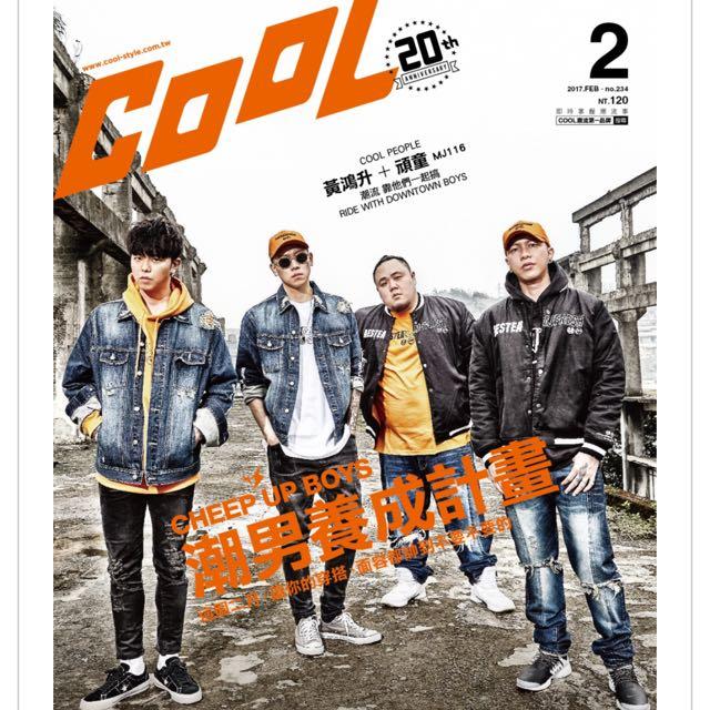 Cool2月號雜誌