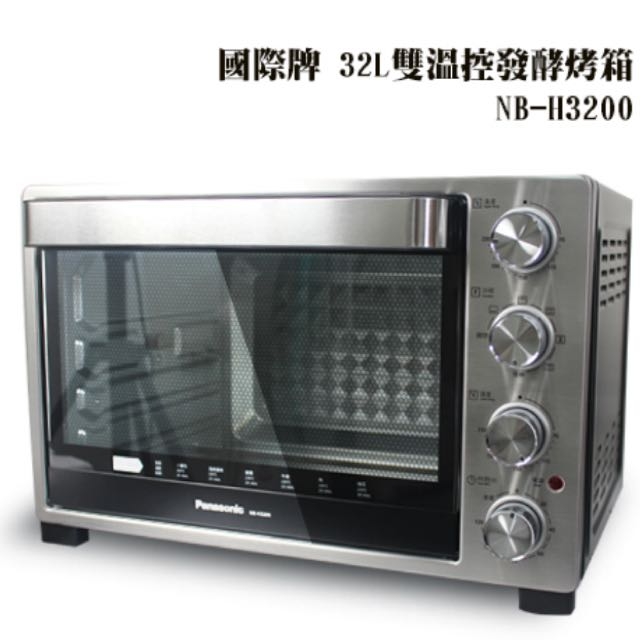 Panasonic國際牌32L雙溫控電烤箱NB-H3200(恕不議價喔 : )