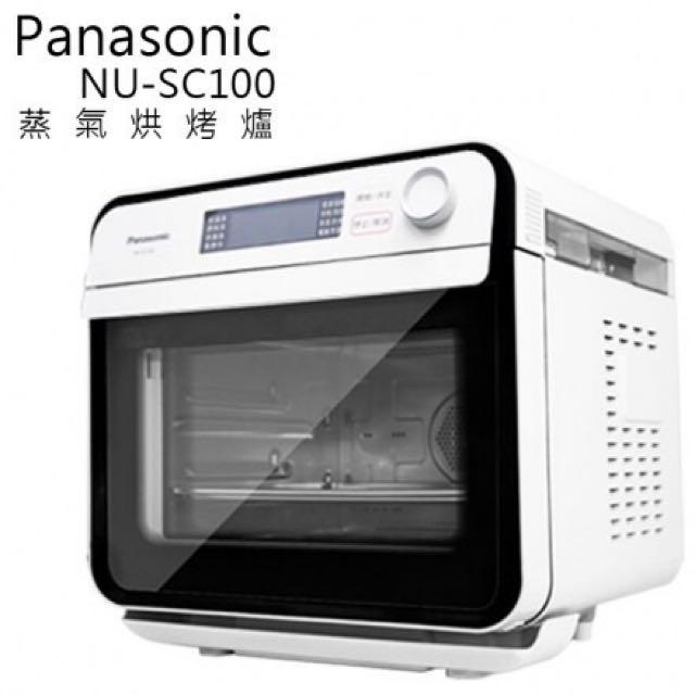 全新#Panasonic國際牌 蒸氣烘烤爐NU-SC100