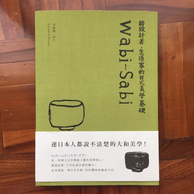 《wabi-sabi :給設計師、生活家的日式美學基礎》
