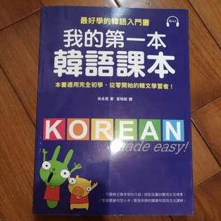 🚚 我的第一本韓語課本