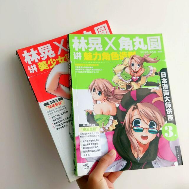 【二手】日本漫畫大師講座1&3 林晃和角丸圓講美少女畫法&魅力角色造型 漫畫繪製技巧的權威指南 簡體中文版 兩本不分售