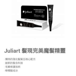 Juliart 髮現完美魔髮精靈-適合各種髮質