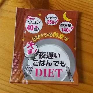 日本加强版 夜遲 Diet 酵素片 減肥