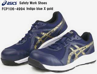 Asics Safety Shoe New Colourway