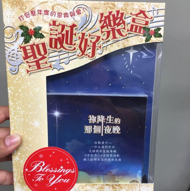 聖誕好樂盒—6首新作,4首經典詩歌