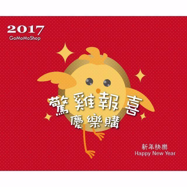 (公佈中獎名單)免費抽獎新年福袋!! 驚雞報喜慶樂購03