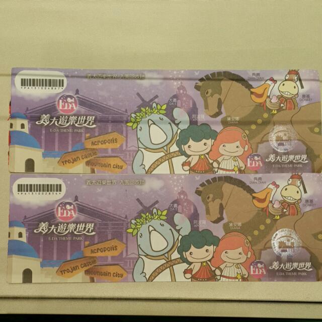 義大遊樂世界門票 等匯款