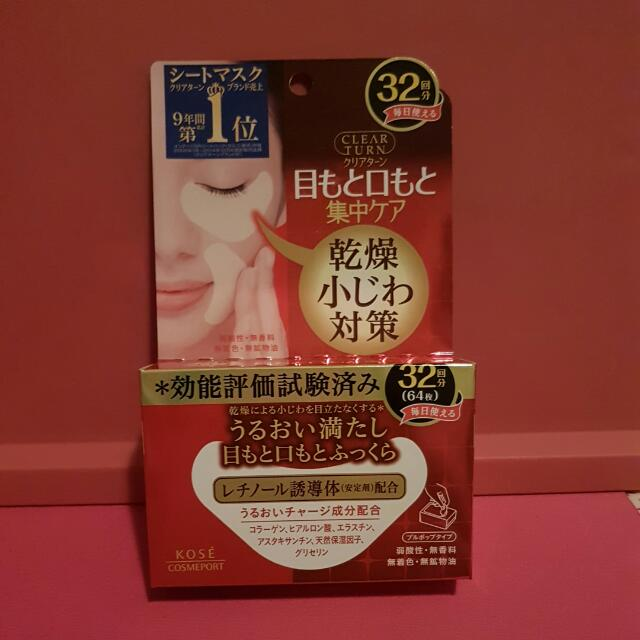 日本高絲眼膜、嘴角膜  64片入