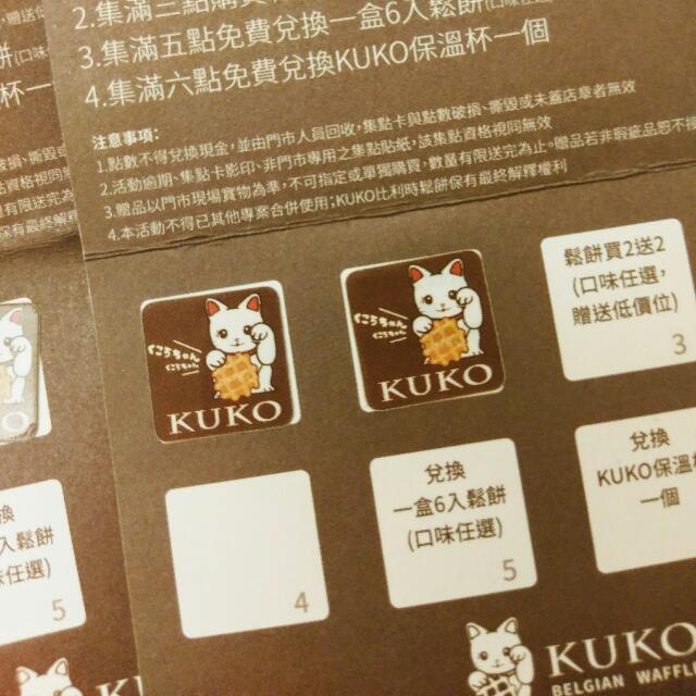 收Kuko好集樂點數