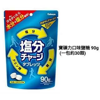 日本代購-寶礦力口味鹽糖 90g