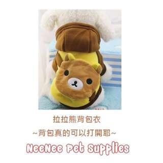 【寵物衣服】拉拉熊寵物背包衣