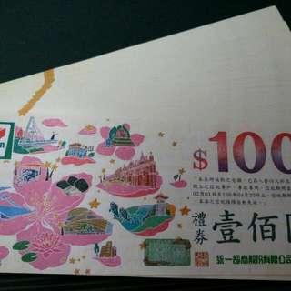 7-11禮券壹佰圓(面額100)97折