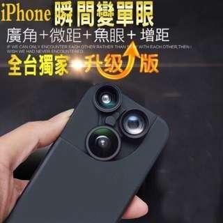清倉‼️I6多功能手機殼 廣角+微距+魚眼+增距