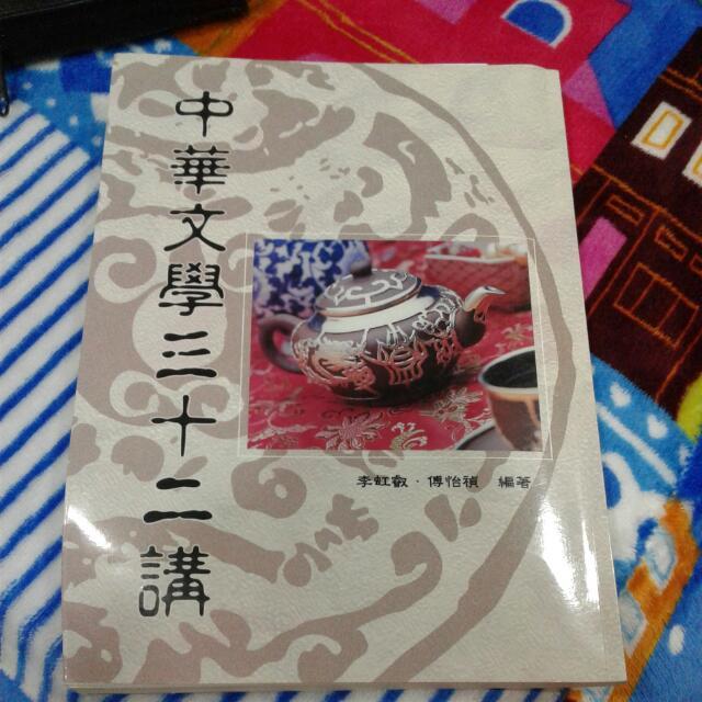 中華文學32講