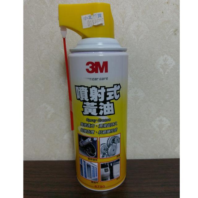 3M噴射式黃油