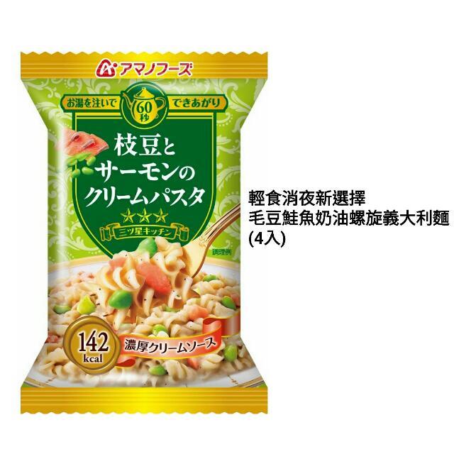 日本代購-輕食消夜新選擇 毛豆鮭魚奶油螺旋義大利麵