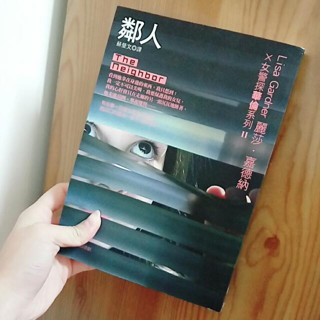 鄰人 (台灣商務印書館出版)
