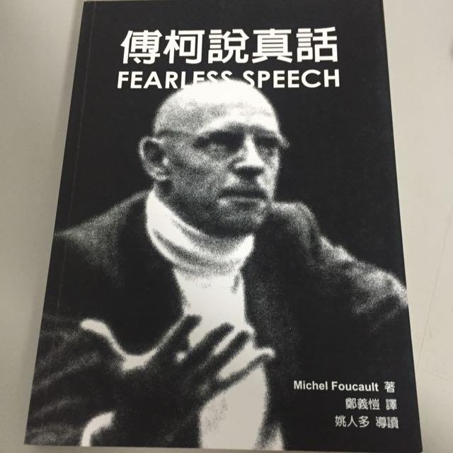 傅柯說真話 Michel Foucault