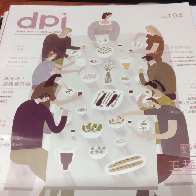Dpi插畫雜誌第194期