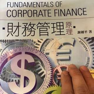 財務管理原理四版