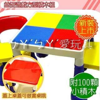 ㄅㄚˊㄅㄚˊ愛玩具,(特價商品)台灣製/大象腳積木桌椅組(送100顆小積木)