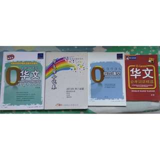 Chinese Language O-Level Assessment book
