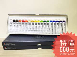 韓國新韓透明水彩18色-盒裝