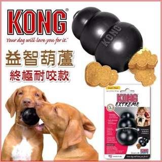 KONG Extreme耐咬黑葫蘆