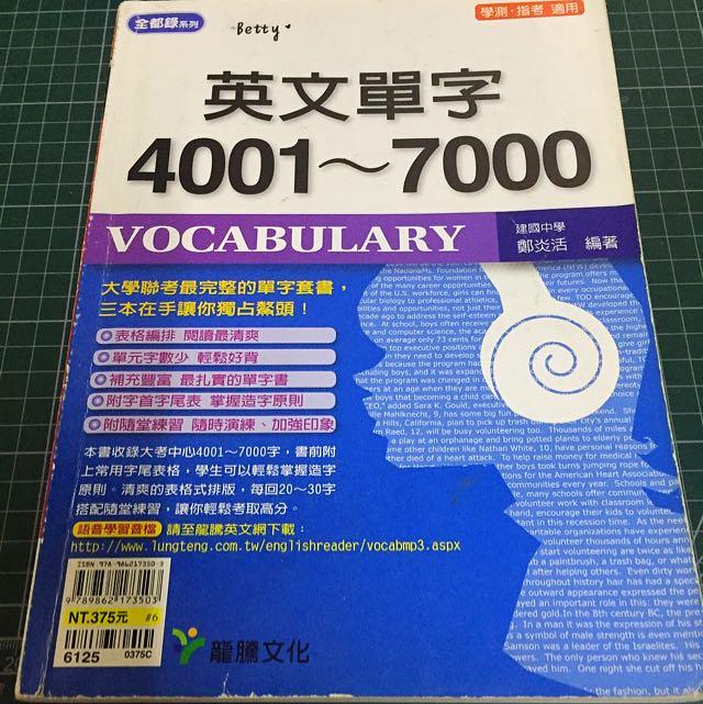 學測指考用の英文單字書