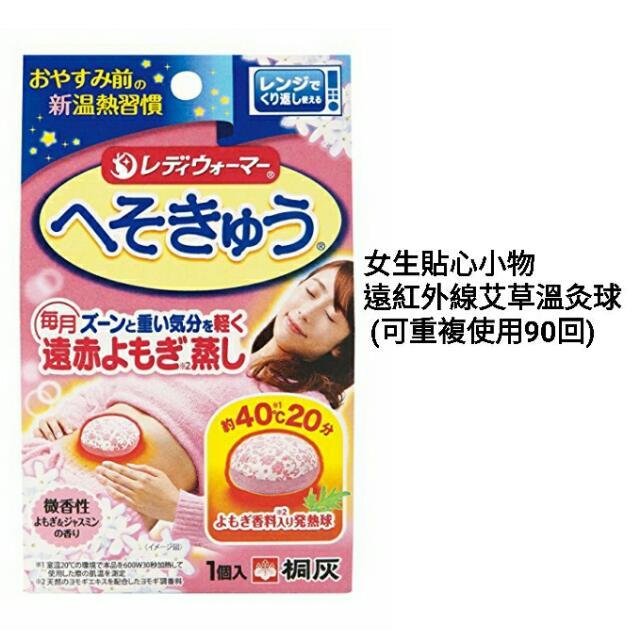 日本代購-女生貼心小物 遠紅外線艾草溫灸球
