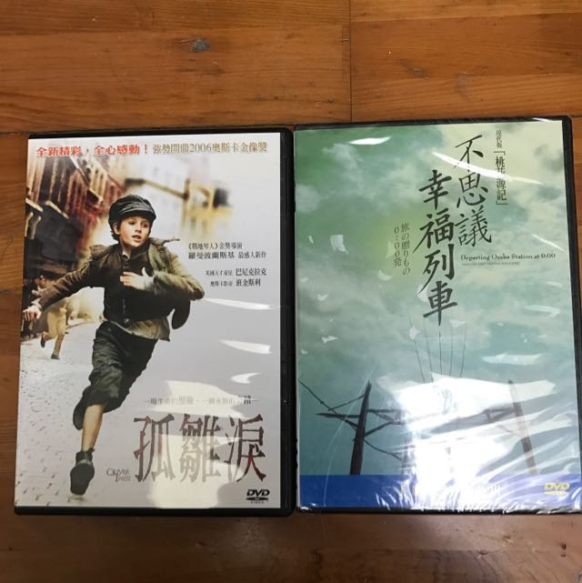 DVD--孤雛淚--不思議幸福列車--電影