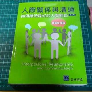 人際關係與溝通 普林斯頓 傅清雪 9,9成新