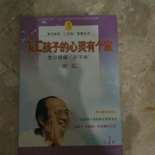 Chinese Parenting Book -让孩子的心灵有个家 By 周