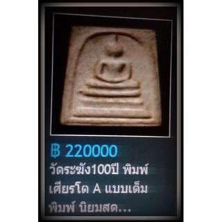 Somdej Wat Rakang 2515 Roy Pee