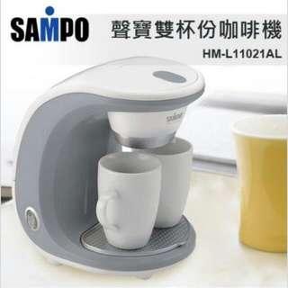 聲寶雙杯小型咖啡機 HM-L11021AL