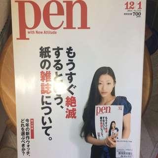日系文藝雜 Pen 雜誌專題