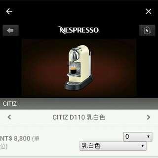Nespresso Citiz咖啡機全新未拆