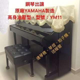 Piano (YAMAHA)